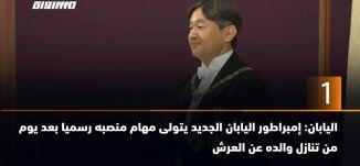 ب 60 ثانية- إمبراطور اليابان الجديد يتولى مهام منصبه رسميا بعد يوم من تنازل والده عن العرش،2.5.
