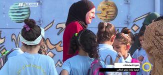 تقرير - نصائح لزيادة تركيز الطالب في فترة الامتحانات -  ازدهار ابو ليل - صباحنا غير -13.3.2018