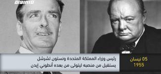1955 - ونستون تشرشل يستقيل من منصبه ليتولى من بعده أنطوني إيدن-ذاكرة في التاريخ،05.04.2020