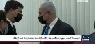 أخبار مساواة: المحكمة العليا تمهل نتنياهو حتى الأحد لتفسير امتناعه عن تعيين وزراء