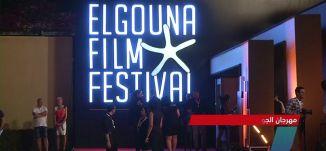 مهرجان الجونة السينمائي في مصر ! -view finder - 2-10-2017 - قناة مساواة الفضائية - MusawaChannel