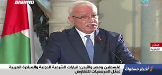 فلسطين ومصر والأردن:قرارات الشرعية الدولية والمبادرة العربية تمثل المرجعيات للتفاوض،اخبارمساواة19.12