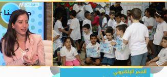 التنمر الإلكتروني: مبادرة للحد من الظاهرة في مدارسنا،فيحاء عوض،صباحنا غير،22-2-2019،قناة مساواة