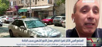 بانوراما مساواة : مصلحة التشغيل المجتمع العربي  الأكثر تضررا من الناحية التشغيلية خلال جائحة كورونا