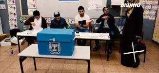 يوم الانتخابات : ما بين التحريض اليميني واستغلال الانتخابات لوضع قضايانا في المركز،كاملة،تغطية خاصة