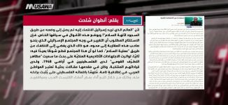 استعادة من الانتفاضة الثانية بقلم: أنطوان شلحت،مترو الصحافة ،3-10-2018،قناة مساواة الفضائية