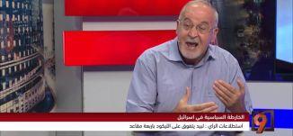 اتصالات لضم هيرتسوغ الى الائتلاف الحكومي -عصام مخول و محمد زيدان - 27-9-2016-#التاسعة - مساواة