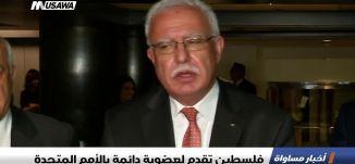 فلسطين تقدم لعضوية دائمة بالأمم المتحدة ،اخبار مساواة،26.12.2018، مساواة