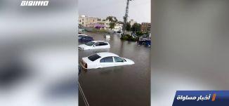 حالة الطقس: أمطار غزيرة وتحذيرات من فيضانات وسيول،اخبارمساواة،04.11.2020،مساواة
