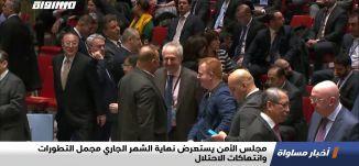 مجلس الأمن يستعرض نهاية الشهر الجاري مجمل التطورات وانتهاكات الاحتلال،اخبارمساواة،05.01.2021،مساواة