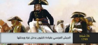 1799 - الجيش الفرنسي بقيادة نابليون يدخل غزة ويحتلها-ذاكرة في التاريخ-26.02.2020