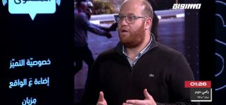 """""""عدالة""""يرحب بقرار """"الجنائية الدولية"""" حول الجرائم الإسرائيليّة ومستعد للتعاون،رامي حيدر،المحتوى،23.12"""
