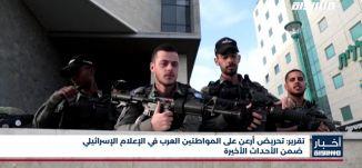 أخبار مساواة : تقرير .. تحريض أرعن على المواطنين العرب في الإعلام الإسرائيلي ضمن الأحداث الأخيرة