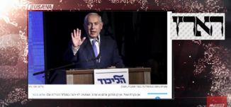 نتنياهو: توصيات الشرطة ستُرمى بسلة المهملات مترو الصحافة، 20.12.17-  قناة مساواة الفضائية