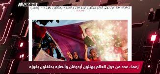 روسيا اليوم-الرئاسة الفلسطينية:الجولات الأمريكية في المنطقة طريقها مسدود،مترو الصحافة،30.6.2018