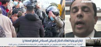 بانوراما مساواة: ارتفاع كبير بوتيرة انتهاكات الاحتلال الإسرائيلي المسجلة في المناطق المصنفة (ج)