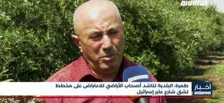 أخبار مساواة: طمرة.. البلدية تناشد أصحاب الأراضي للاعتراض على مخطط لشق شارع عابر إسرائيل