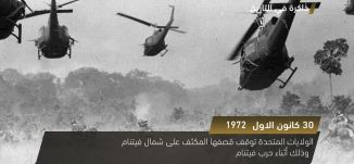 تنفيذ حكم الإعدام بالرئيس العراقي صدام حسين  - ذاكرة في التاريخ،  30.12.17 - قناة مساواة الفضائية