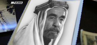 زيارة الملك عبد الله الأول إلى القدس،الحلقة السادسة ، صورة وحكاية، رمضان 2018،قناة مساواة الفضائية