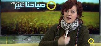 تكريم الفنانة الفلسطينية ريم بنا في وطنها  - ريم بنا -  صباحنا غير- 30-3-2017 -  مساواة