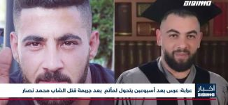 أخبار مساواة : عرابة .. عرس بعد أسبوعين يتحول لمأتم  بعد جريمة قتل الشاب محمد نصار