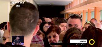 منافسة قوية بين الناخبين قبيل انتهاء التصويت ،منعم حلبي  ،صباحنا غير،31-10-2018،قناة مساواة الفضائية
