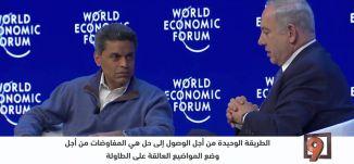 تقرير- تصريحات نتنياهو في مؤتمر دافوس العالمي - 22-1-2016 -#التاسعة_مع_رمزي_حكيم - قناة مساواة