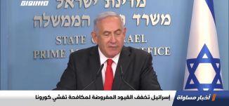 إسرائيل تخفف القيود المفروضة لمكافحة تفشي كورونا،اخبارمساواة،30.10.2020،مساواة