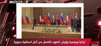 رويترز: تركيا وروسيا وإيران تتعهد بالعمل من أجل استقرار سوريا ، الكاملة،مترو الصحافة،5.4.2018