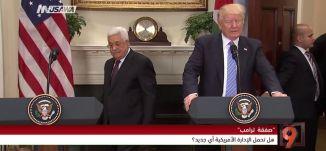 """""""التقرير الاستراتيجي للعرب الفلسطينيين في اسرائيل""""، لماذا الآن؟ - الكاملة - التاسعة - 16-5-2017"""