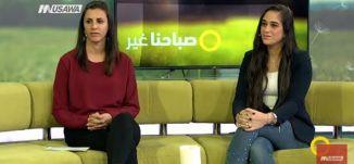 مبادرة عندي كتاب ورواية قرأتها - نادرة ابو دبي سعدي ،رغدة بسيوني - صباحنا غير- 14.11.2017- مساوة