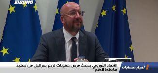 الاتحاد الأوروبي يبحث فرض عقوبات لردع إسرائيل من تنفيذ مخطط الضم،اخبار مساواة،12.5.2020،قناة مساواة