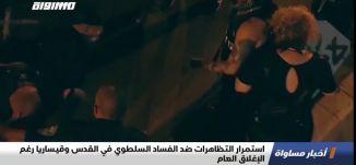 استمرار التظاهرات ضد الفساد السلطوي في القدس وقيساريا رغم الإغلاق العام،تقرير،اخبار مساواة،27.09.20