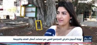 أخبار مساواة : نهاية أسبوع دام في المجتمع العربي مع تصاعد أعمال العنف والجريمة