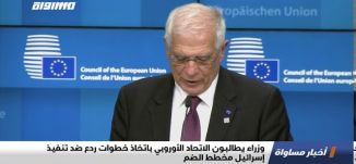 وزراء يطالبون الاتحاد الأوروبي باتخاذ خطوات ردع ضد تنفيذ إسرائيل مخطط الضم،اخبار مساواة،14.07.2020