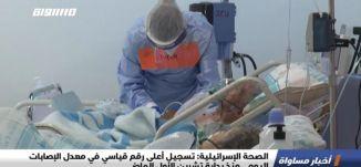 الصحة الإسرائيلية:تسجيل رقم قياسي في معدل الإصابات اليومي منذ بداية تشرين الأول الماضي،الكاملة،29.12
