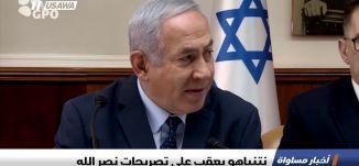 نتنياهو يعقب على تصريحات نصر الله ،اخبار مساواة،27.1.2019، مساواة
