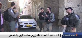 إدانة حظر أنشطة تلفزيون فلسطين بالقدس،اخبار مساواة 20.11.2019، قناة مساواة