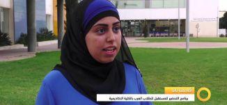 تقرير - عن اكاديمية حيفا - صباحنا غير-2-12-2015- قناة مساواة الفضائية Musawachannel