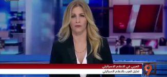 تقرير - تمثيل العرب بالإعلام الإسرائيلي - 15-3-2016 - التاسعة مع رمزي حكيم - قناة مساواة الفضائية