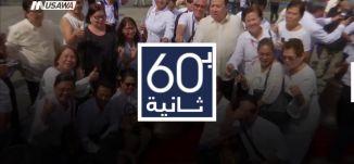 ب 60 ثانية - لبنان: البقاء أم العودة-خيار صعب يواجه مليون لاجئ سوري للعودة الى بلادهم ،12-12-2018