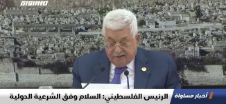 الرئيس الفلسطيني: السلام وفق الشرعية الدولية ،اخبار مساواة ،27.01.2020،قناة مساواة الفضائية