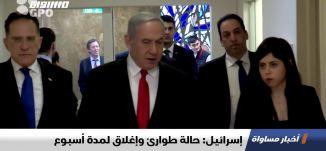 إسرائيل: حالة طوارئ وإغلاق لمدة أسبوع  ،اخبار مساواة ،20.03.2020،قناة مساواة الفضائية