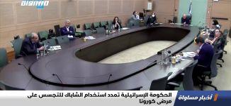 الحكومة الإسرائيلية تمدد استخدام الشاباك للتجسس على مرضى كورونا،اخبار مساواة،29.04.2020