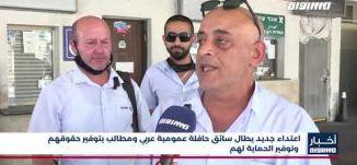 أخبار مساواة : اعتداء جديد يطال سائق حافلة عمومية عربي ومطالب بتوفير حقوقهم وتوفير الحماية لهم