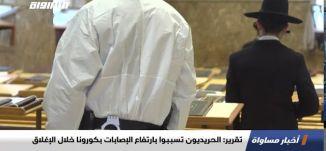 تقرير: الحريديون تسببوا بارتفاع الإصابات بكورونا خلال الإغلاق،اخبار مساواة،02.10.20،قناة مساواة