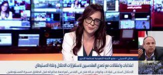 بانوراما مساواة : الاحتلال استدعى كوادر فتح في القدس لمراجعة مخابراته قبل انطلاق مسيرة المستوطنين