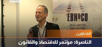 الناصرة: مؤتمر للاقتصاد والقانون،الكاملة،اخبار مساواة ،02-07-2019،مساواة