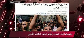 """بي بي سي : ملك الأردن يدعو إلى """"حوار وطني شامل"""" مع استمرار الاحتجاجات! ،مترو الصحافة ،4.6.2018"""