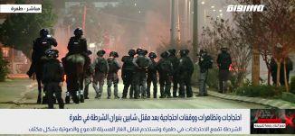 قمع للتظاهرة واعتقالات واشتباكات مع الشرطة في طمرة،امير عباس،بانوراما مساواة،02.02.2021،قناة مساواة